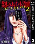 怨み屋本舗 EVIL HEART 2-電子書籍