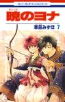 暁のヨナ 7巻-電子書籍