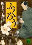 ふくろう-電子書籍