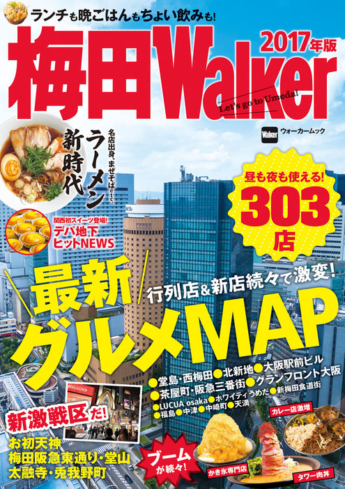 梅田Walker 2017年版拡大写真