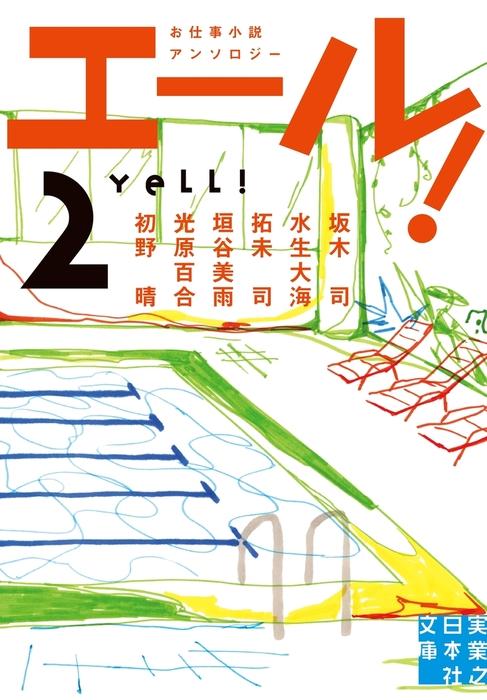 エール!(2)-電子書籍-拡大画像