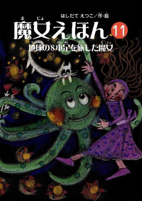 魔女えほん(11) 地球の8本足を旅した魔女拡大写真