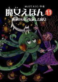 魔女えほん(11) 地球の8本足を旅した魔女