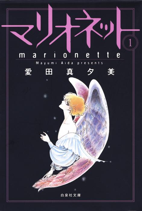 マリオネット 1巻拡大写真