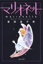 「マリオネット(白泉社文庫)」シリーズ