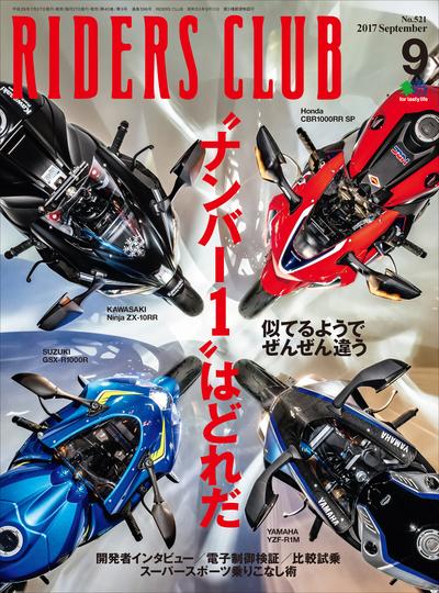 RIDERS CLUB 2017年9月号 No.521-電子書籍
