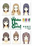 小説版 Wake Up, Girls! それぞれの姿-電子書籍