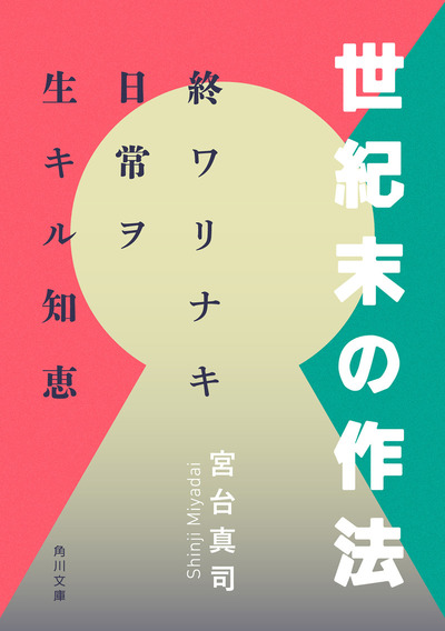 世紀末の作法 終ワリナキ日常ヲ生キル知恵-電子書籍