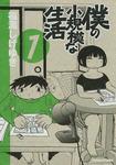 僕の小規模な生活(1)-電子書籍