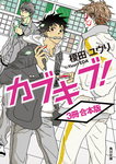 カブキブ!【3冊 合本版】-電子書籍