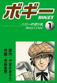ボギー(1)