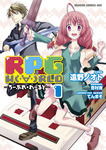 RPG  W(・∀・)RLD ―ろーぷれ・わーるど―(1)-電子書籍