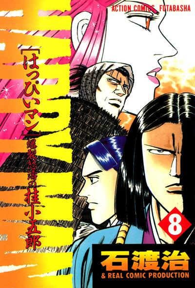 HAPPY MAN 爆裂怒濤の桂小五郎 / 8-電子書籍