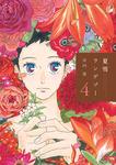 夏雪ランデブー(4)-電子書籍