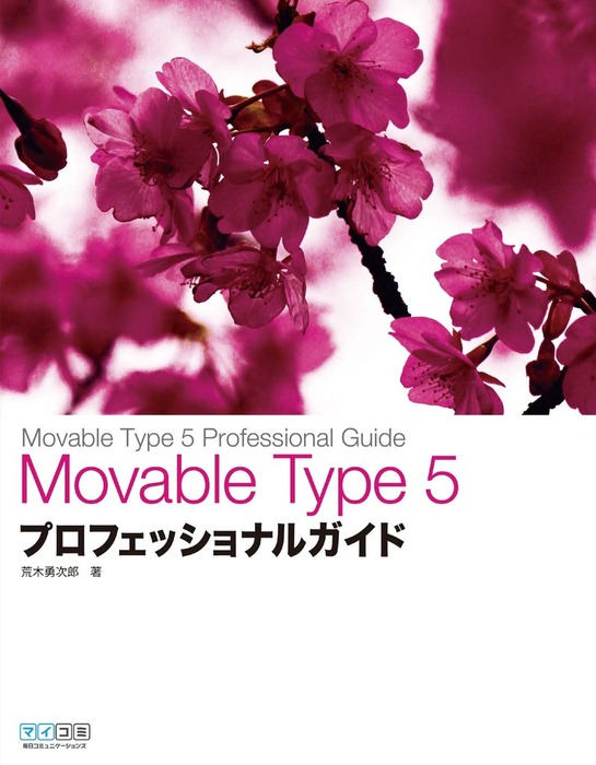 Movable Type 5 プロフェッショナルガイド-電子書籍-拡大画像