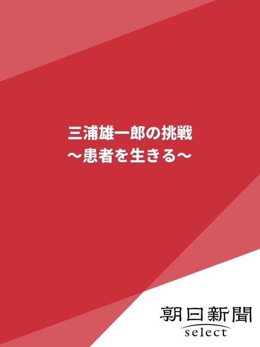 三浦雄一郎の挑戦 ~患者を生きる~拡大写真