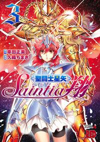 聖闘士星矢セインティア翔 3
