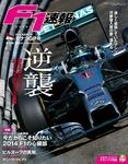 F1速報 2014 Rd06 モナコGP号-電子書籍