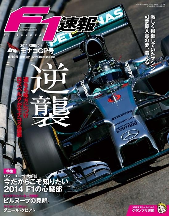F1速報 2014 Rd06 モナコGP号拡大写真