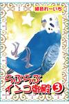らぶらぶインコ御殿3【分冊版】-電子書籍