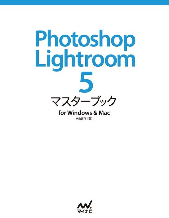 Photoshop Lightroom 5 マスターブック for Windows & Mac拡大写真