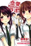 恋愛ラボ 4巻-電子書籍