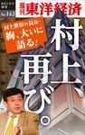 村上、再び。―週刊東洋経済eビジネス新書No.142-電子書籍