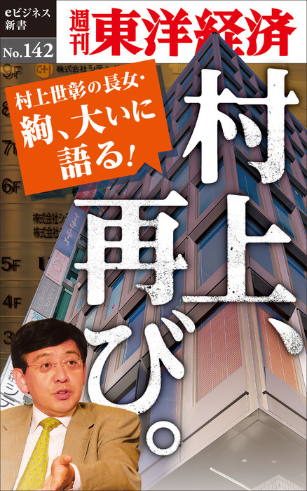 村上、再び。―週刊東洋経済eビジネス新書No.142拡大写真