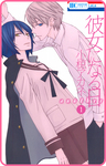 【プチララ】彼女になる日 another story02-電子書籍