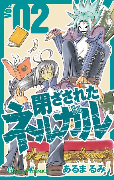 閉ざされたネルガル 2巻-電子書籍