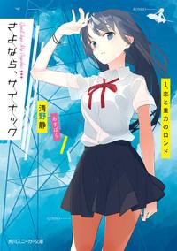 さよなら、サイキック 1.恋と重力のロンド-電子書籍