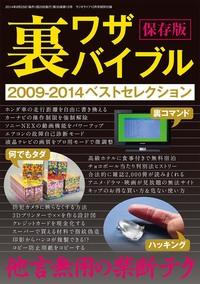 裏ワザバイブル 保存版-電子書籍