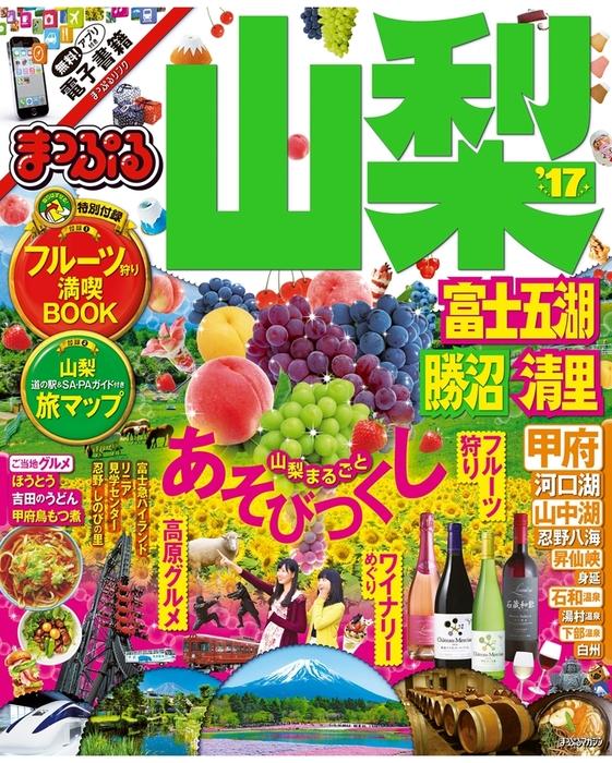 まっぷる 山梨 富士五湖・勝沼・清里'17拡大写真