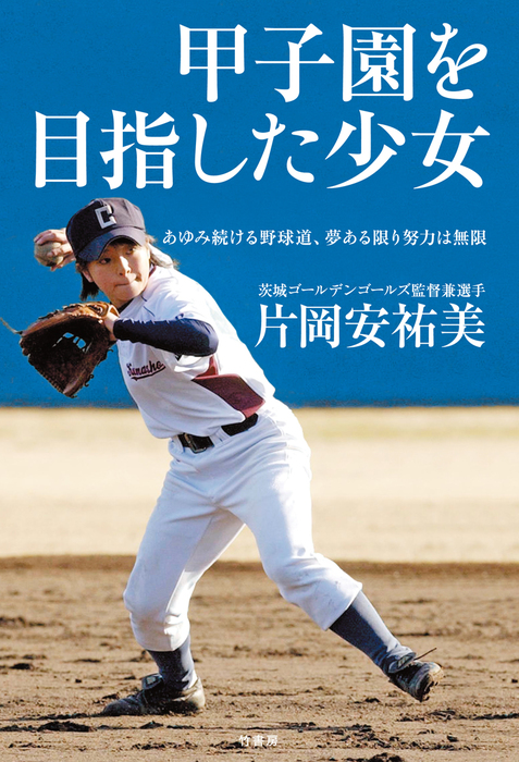 甲子園を目指した少女 あゆみ続ける野球道、夢ある限り努力は無限-電子書籍-拡大画像