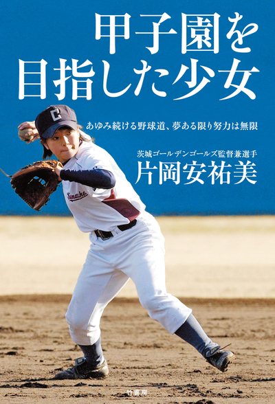 甲子園を目指した少女 あゆみ続ける野球道、夢ある限り努力は無限-電子書籍