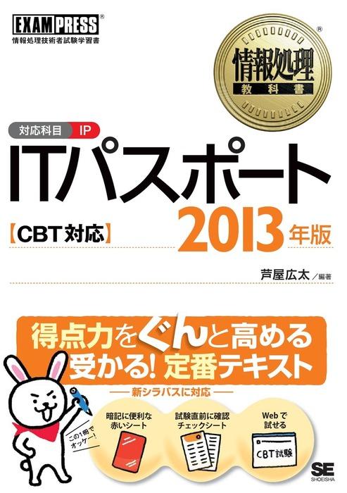 情報処理教科書 ITパスポート CBT対応 2013年版拡大写真