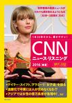 [音声データ付き]CNNニュース・リスニング 2016[春夏]-電子書籍