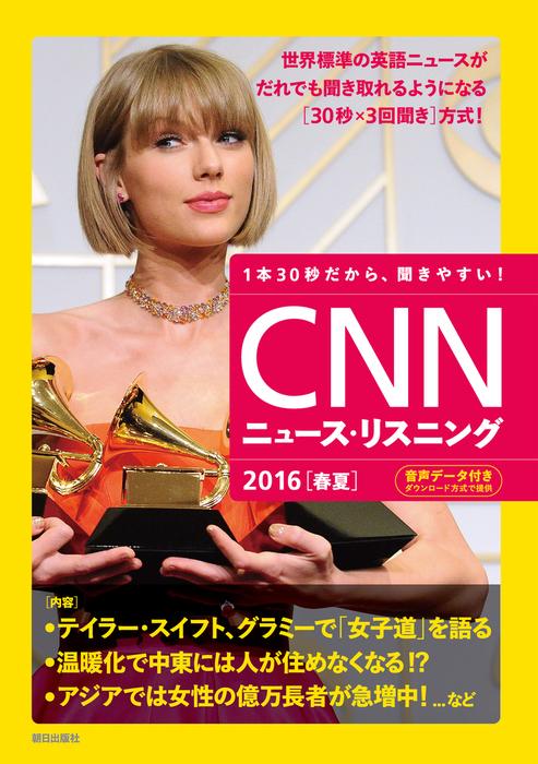 [音声データ付き]CNNニュース・リスニング 2016[春夏]拡大写真