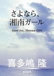 さよなら、湘南ガール-電子書籍