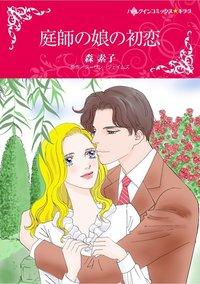 庭師の娘の初恋-電子書籍