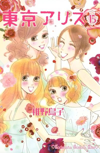 東京アリス(15)-電子書籍