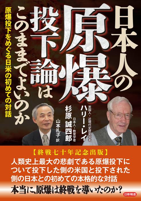 日本人の原爆投下論はこのままでよいのか 原爆投下をめぐる日米の初めての対話拡大写真