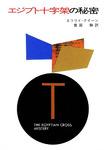 エジプト十字架の秘密-電子書籍
