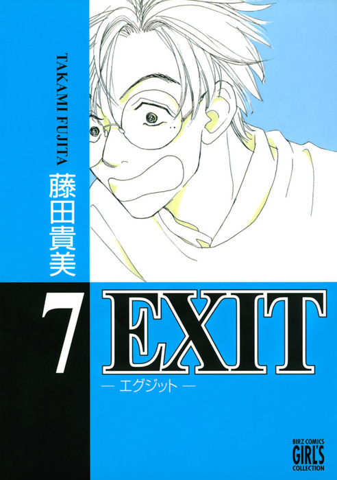 EXIT~エグジット~ (7)-電子書籍-拡大画像