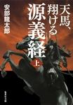天馬、翔ける 源義経 上-電子書籍