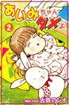 あいみちゃんダメよ(2)-電子書籍