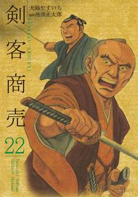 剣客商売 22巻