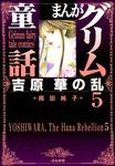 まんがグリム童話 吉原 華の乱 5巻-電子書籍