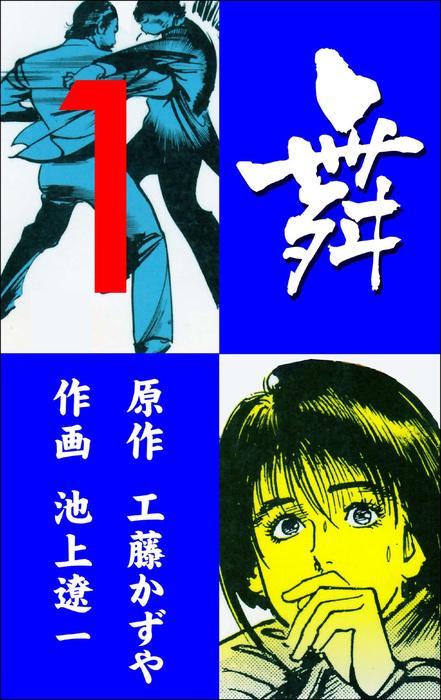 舞 MAI 1-電子書籍-拡大画像