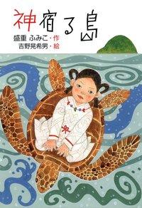 神宿る島-電子書籍